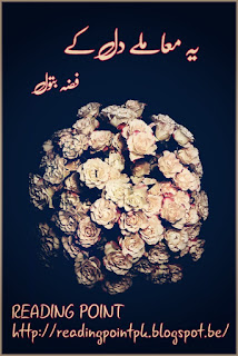 Yeh mamlay dil ke by Fizza Batool Online Reading
