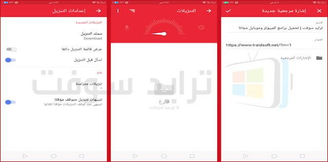 تحميل برنامج أوبرا ميني Opera 4.jpg