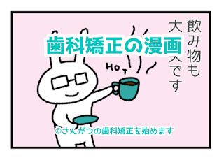 歯科矯正の漫画 16 矯正ダイエット?編