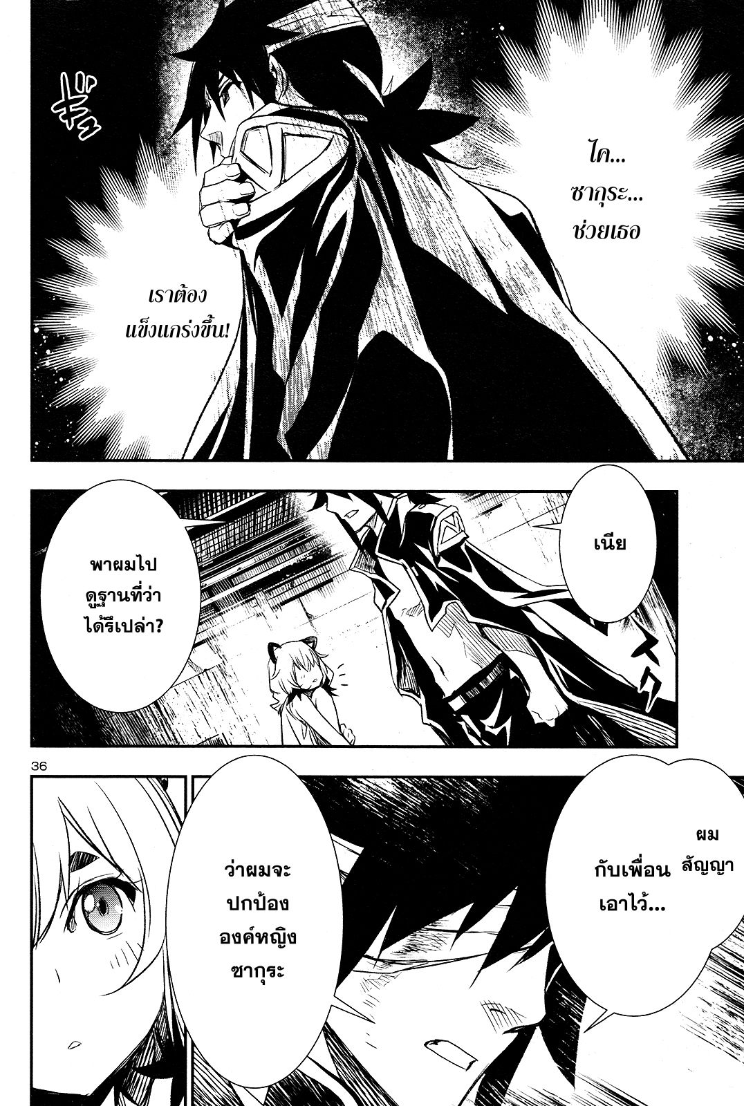 อ่านการ์ตูน Shinju no Nectar ตอนที่ 4 หน้าที่ 36