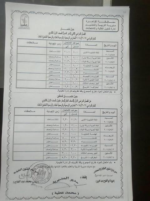 جدول الصف الأول الثانوي القاهرة 2018