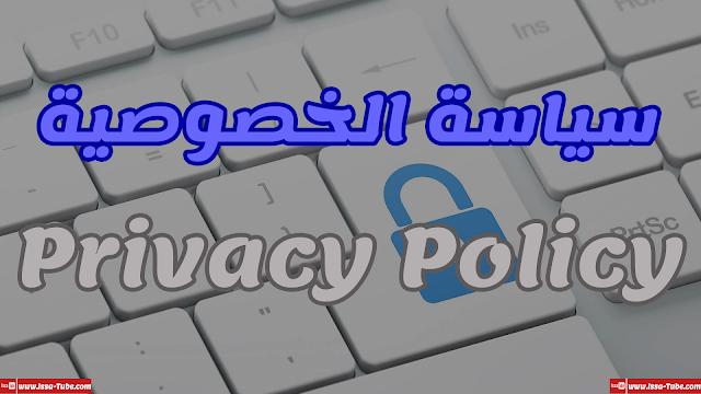 انشاء صفحة سياسة الخصوصية لمدونتك لحماية ادسنس