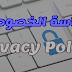 انشاء صفحة سياسة الخصوصية لمدونتك لحماية أدسنس