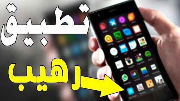 تطبيق خرافي وسري !! الكل يخفي عنك هذا تطبيق رهيب حمله الأن مجانا 2018