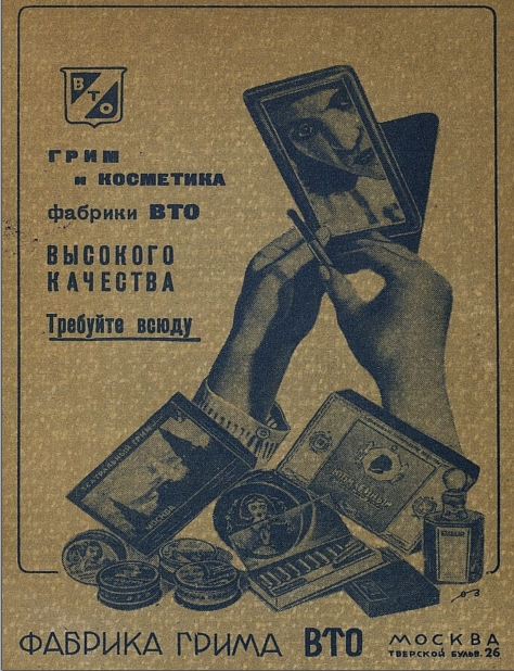 Реклама косметики 1937 г.