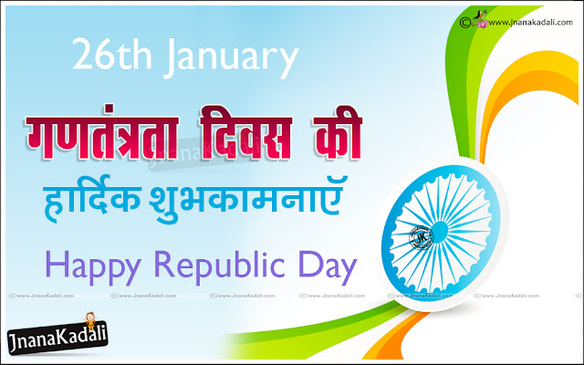 repubic day wallpapers with quotes in hindi, hindi famous republic day messages