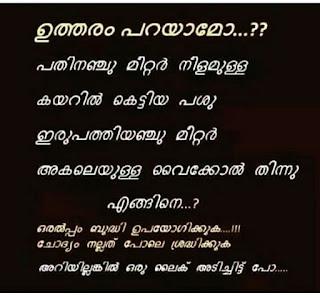 Malayalam IQ Puzzle