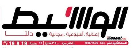 جريدة وسيط الدلتا عدد الجمعة 25 نوفمبر 2016