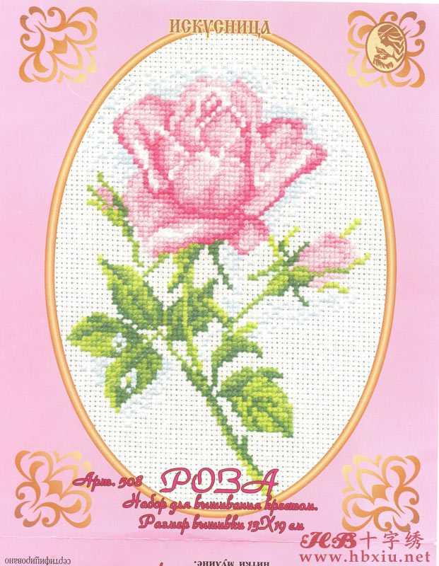 Красная площадь, открытка роза схема