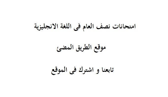 امتحانات لغة انجليزية نصف العام (وورد ) رابط ميديا فاير مباشر , مستر صلاح عبد الرازق
