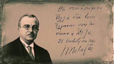 Ιωάννης Μεταξάς - 28η Οκτωβρίου 1940