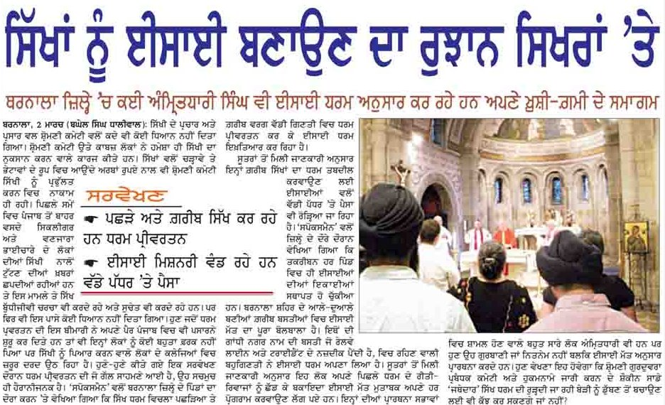 The Gallant Mazhabi and Ramdasia Sikhs   My Malice and Bias