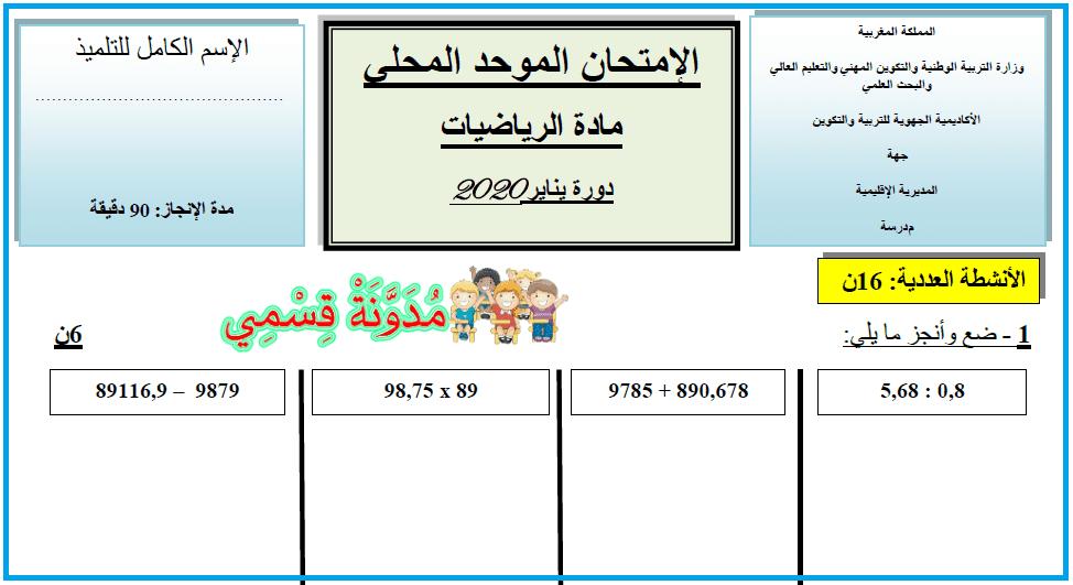 الامتحان الموحد المحلي الرياضيات دورة يناير