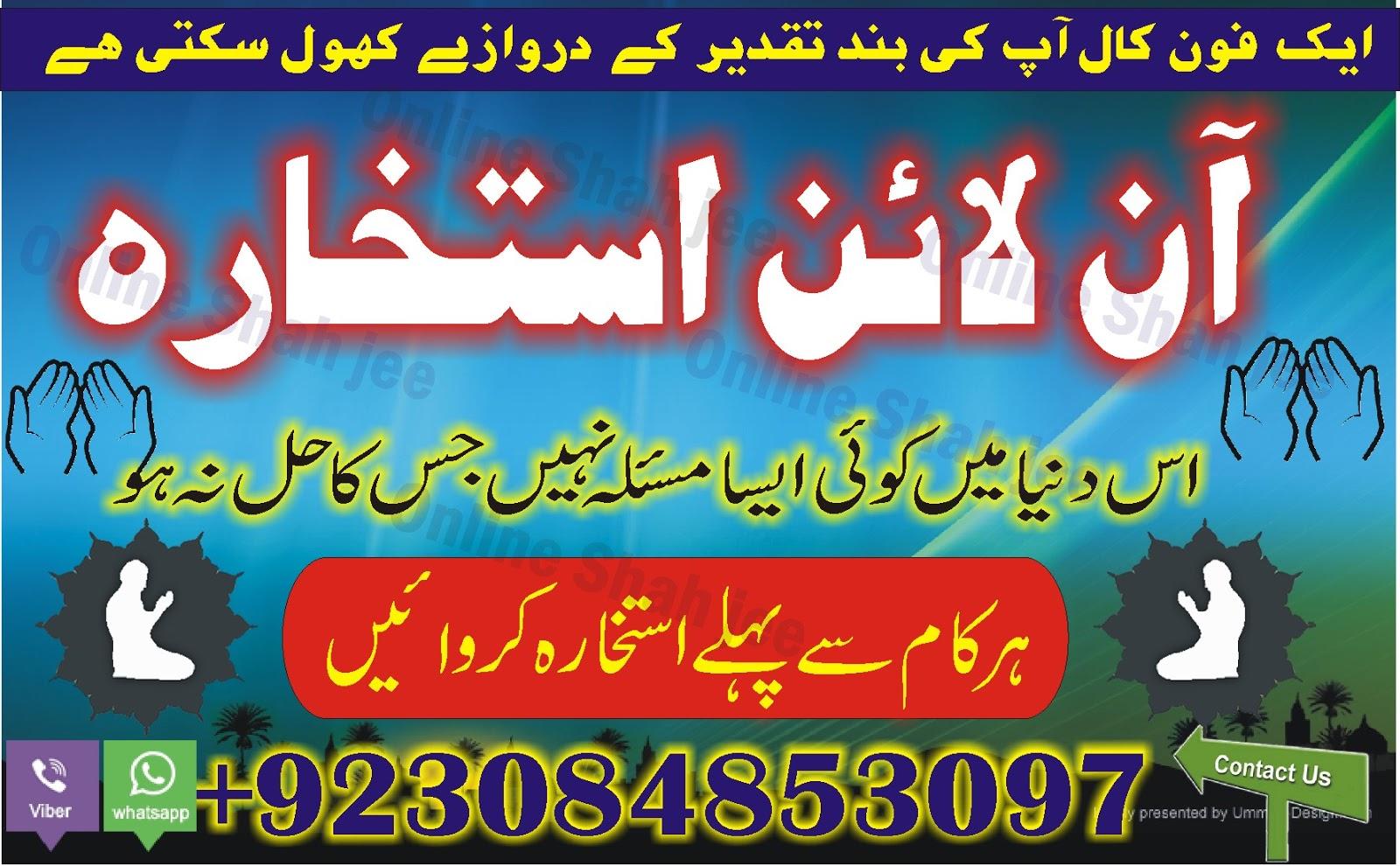 Rohani illaj Centar: ISTIKHARA Dua Center   Wazifa Dua Center  Free