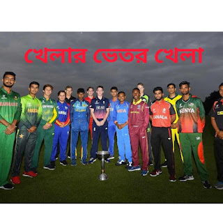 Cricket World Cup under 19