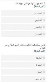 تسريب امتحان العربي اولى ثانوي 2019 الترم التاني ، امتحان العربي اولى ثانوي الترم التاني 2019 ، شاومينج امتحان العربي اولى ثانوي 2019