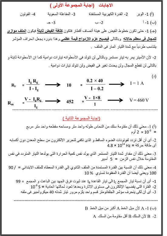 اليوم السابع: توقعات امتحان الفيزياء للثانوية العامة 2016  11