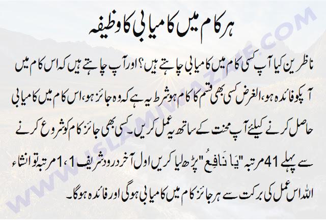 har kaam mein kamyabi ka amal in urdu