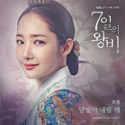 Fromm – Queen for Seven Days OST OST Part.5