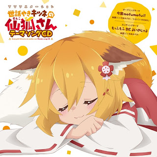 Senko (Azumi Waki; 和氣あず未) - Moffumoffu DE Yoi no ja yo detail song single lyrics lirik 歌詞 terjemahan kanji romaji indonesia english translation Anime Sewayaki Kitsune no Senko-san (世話やきキツネの仙狐さん) Ending Theme Song