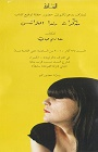 http://latimesblogs.latimes.com/babylonbeyond/2010/03/algerialebanon-randa-the-trans-tells-life-of-an-arab-transsexual-in-new-memoir.html