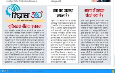 https://epaper.prabhatkhabar.com/1984725/Awsar/Awsar#page/6/1
