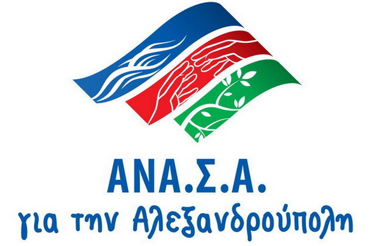 """Η """"ΑΝΑ.Σ.Α."""" για τους ηλεκτρονικούς πίνακες του Κολυμβητηρίου Αλεξανδρούπολης"""
