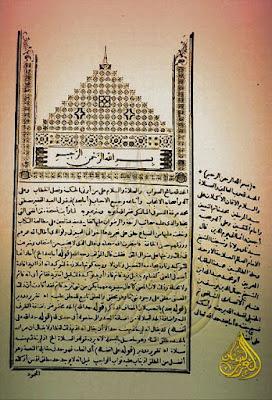 كتاب الحدود لابن عرفة pdf