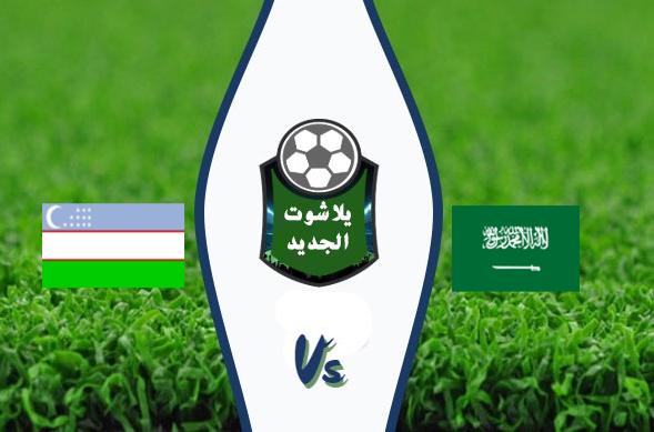 نتيجة مباراة السعودية وأوزبكستان اليوم الأربعاء 22-01-2020 كأس أمم آسيا تحت 23 سنة