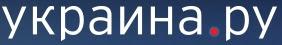 http://ukraina.ru/opinion/20160923/1017517515.html