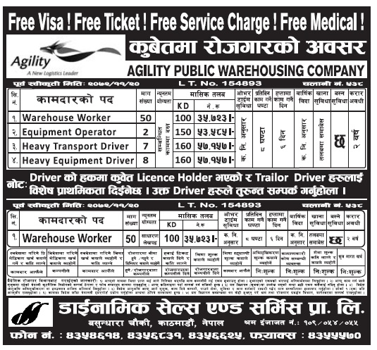 Free Visa Free Ticket Free Service Charge Jobs in Kuwait for Nepali, Salary Up to Rs 57,157