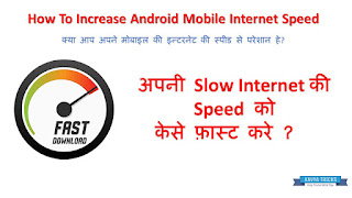 How To  Incress Your Slow Internet Speed 1