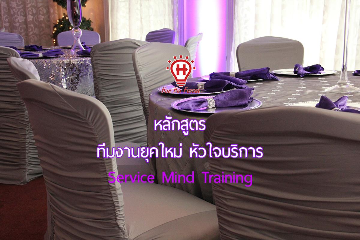อบรมพนักงาน in-house training อบรมการบริการ Service Mind Training