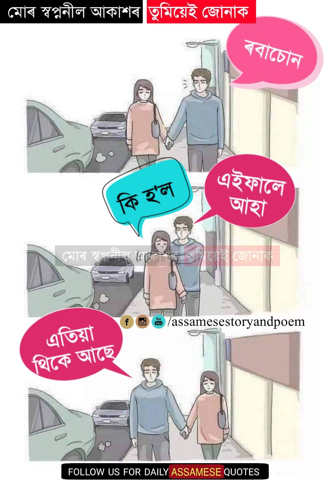 some best assamese quotes on love