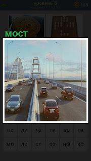 На мосту туда и обратно происходит движение автомобилей