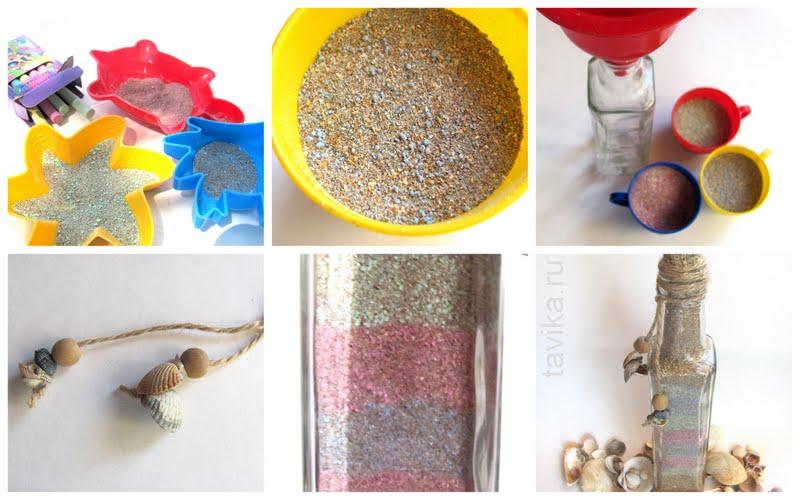 как сделать цветной песок в бутылке