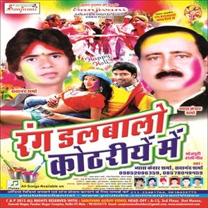 Rang Dalwali Kothariye Me