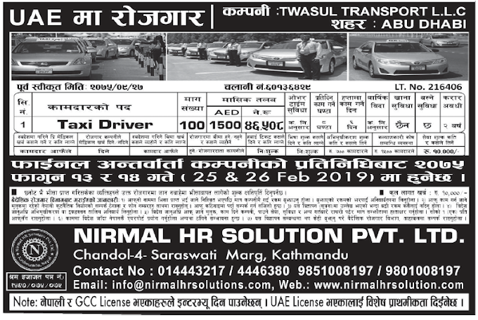Jobs in UAE for Nepali, Salary Rs 46,508