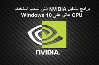 برامج تشغيل NVIDIA التي تسبب استخدام CPU عالي على Windows 10