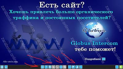 globusintercom-zarabotok-bez-vlojenii-kak-zarabotat-zarabotat-online