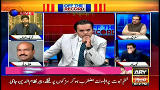 Off The Record on 16th January 2018