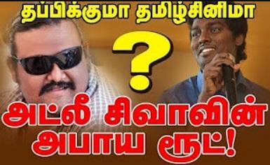Thappikuma Tamil Cinema..?