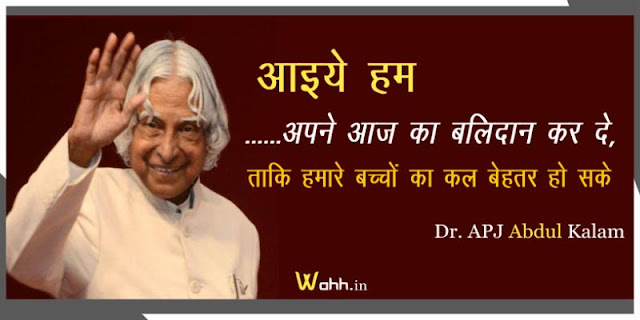abdul-kalam-quotes-in-hindi-10