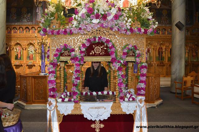 Ο Επιτάφιος του Ιερού Ναού Αγίου Δημητρίου Καρίτσας Πιερίας. (ΦΩΤΟ)