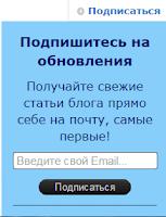 Форма подписки на новости блога