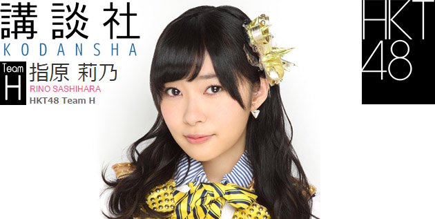 http://akb48-daily.blogspot.com/2016/02/sashihara-rino-to-release-gravure-in.html