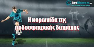 Betmasters.gr: Η κορωνίδα της ποδοσφαιρικής διαμάχης!