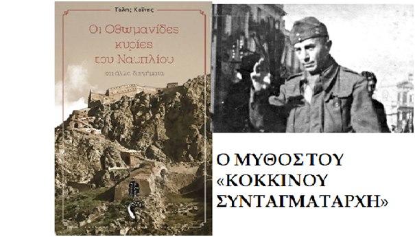"""Ο μύθος του """"Κόκκινου Συνταγματάρχη"""""""