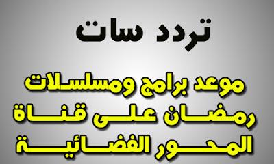 موعد برامج ومسلسلات قناة المحور فى رمضان 2018