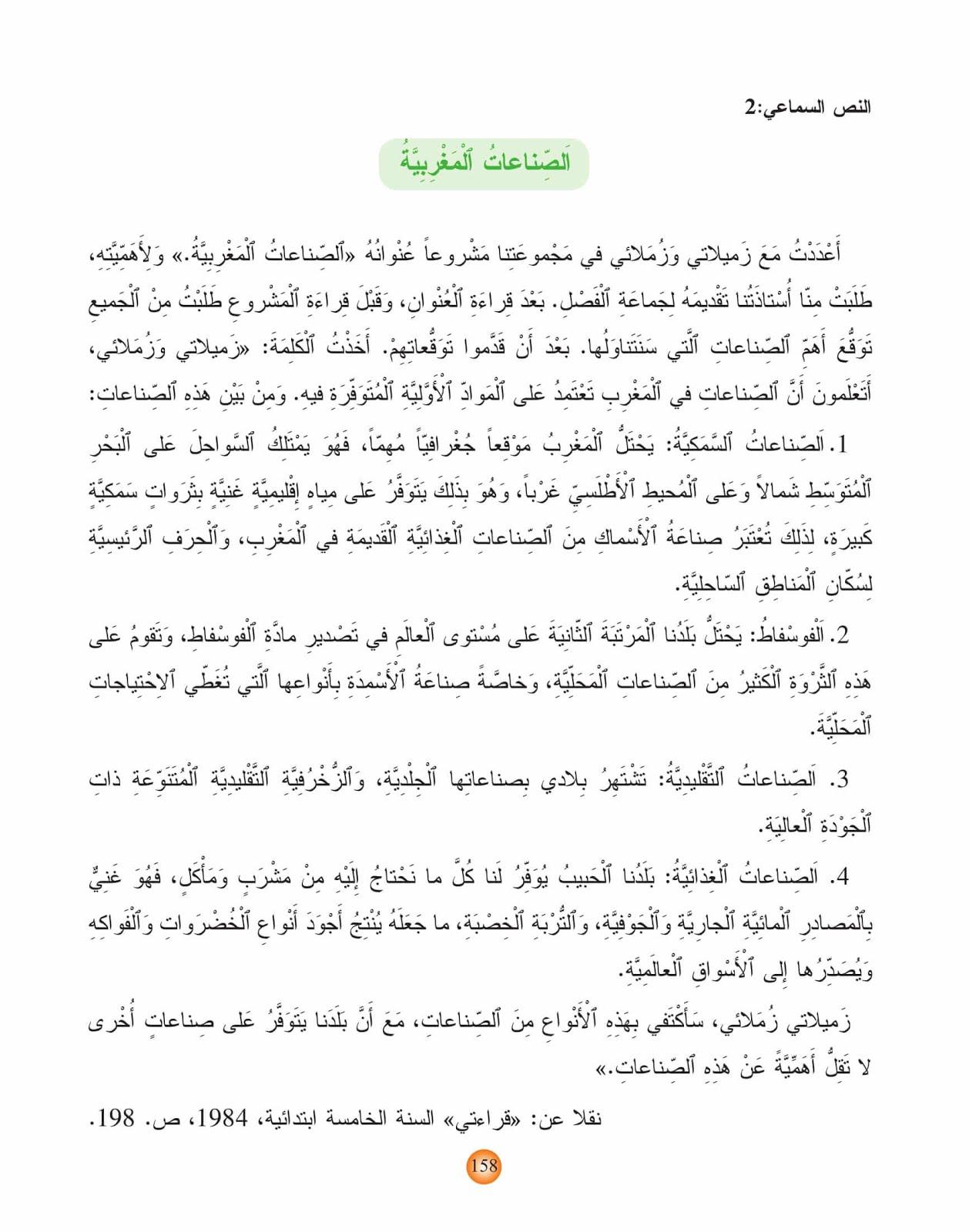 تحميل كتاب التلميذ المفيد في اللغة العربية المستوى الرابع 2019